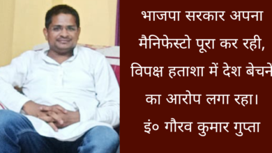 Photo of भाजपा सरकार अपना चुनावी वादा पूरा कर रही, विपक्ष हताशा में देश बेचनें का आरोप लगा रहा: इं० गौरव कुमार गुप्ता