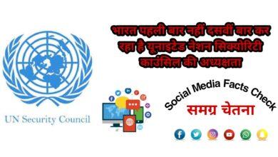 Photo of भारत पहली बार नहीं दसवीं बार कर रहा है यूनाइटेड नेशन सिक्योरिटी काउंसिल की अध्यक्षता
