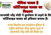 Photo of जैविक आहार हैं फोर्टिफाइड चावल का विकल्प: इं० गौरव कुमार