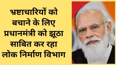 Photo of भ्रष्टाचारियों को बचाने के लिए प्रधानमंत्री नरेंद्र मोदी के कथन को झूठा बनाता लोक निर्माण विभाग