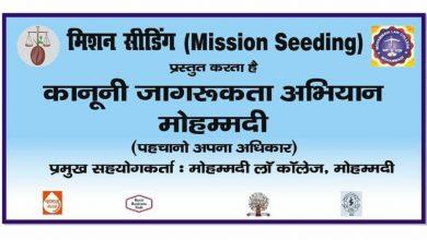 Photo of मिशन सीडिंग : कानूनी जागरूकता अभियान